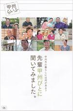 KOSHU6_R150